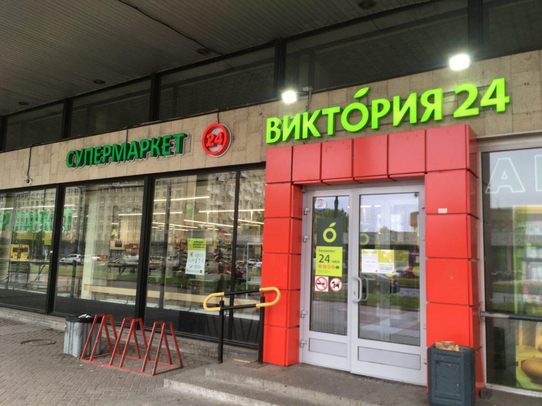 магазин виктория площадь победы