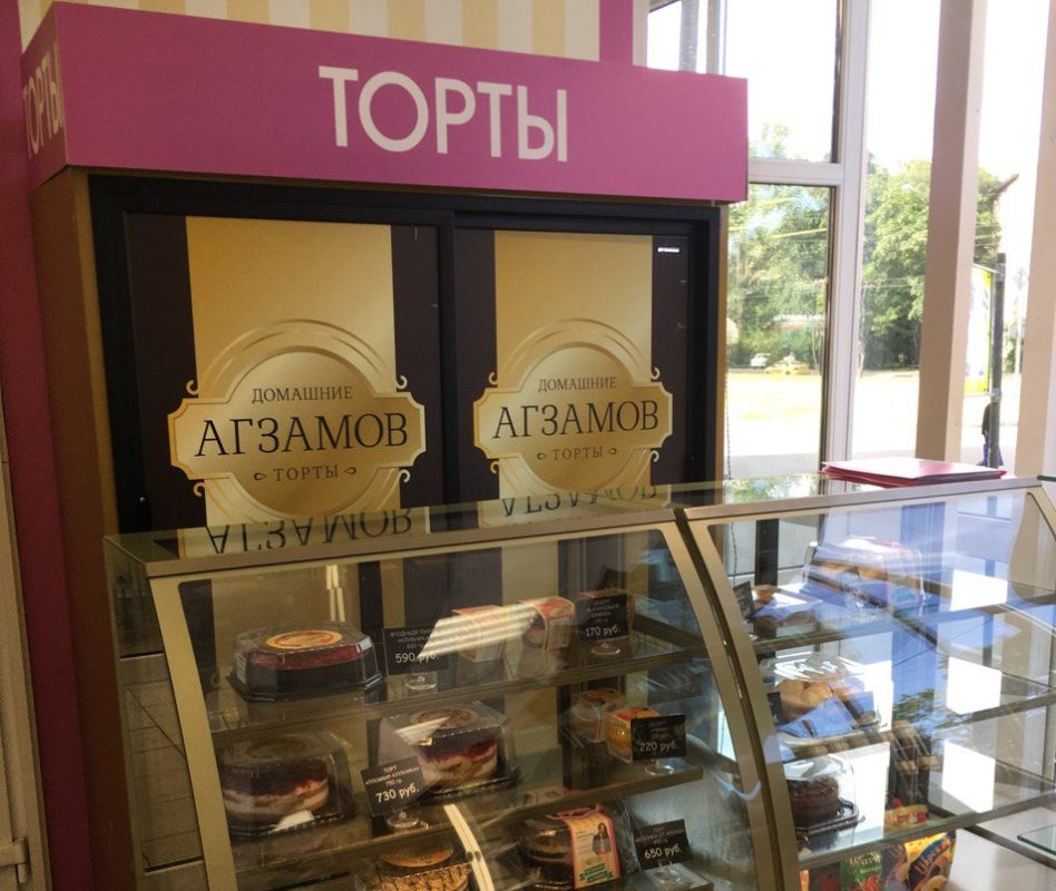 Магазин Тортов В Москве Адреса
