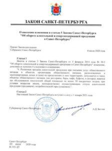 закон о запрете баров Петербург