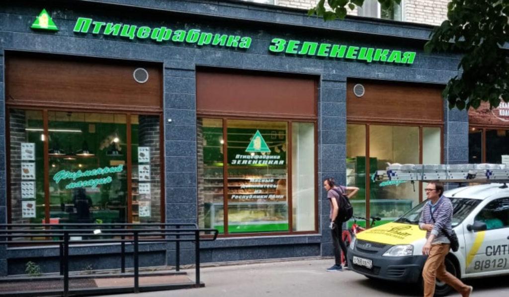 Птицефабрика Зеленецкая в Петербурге