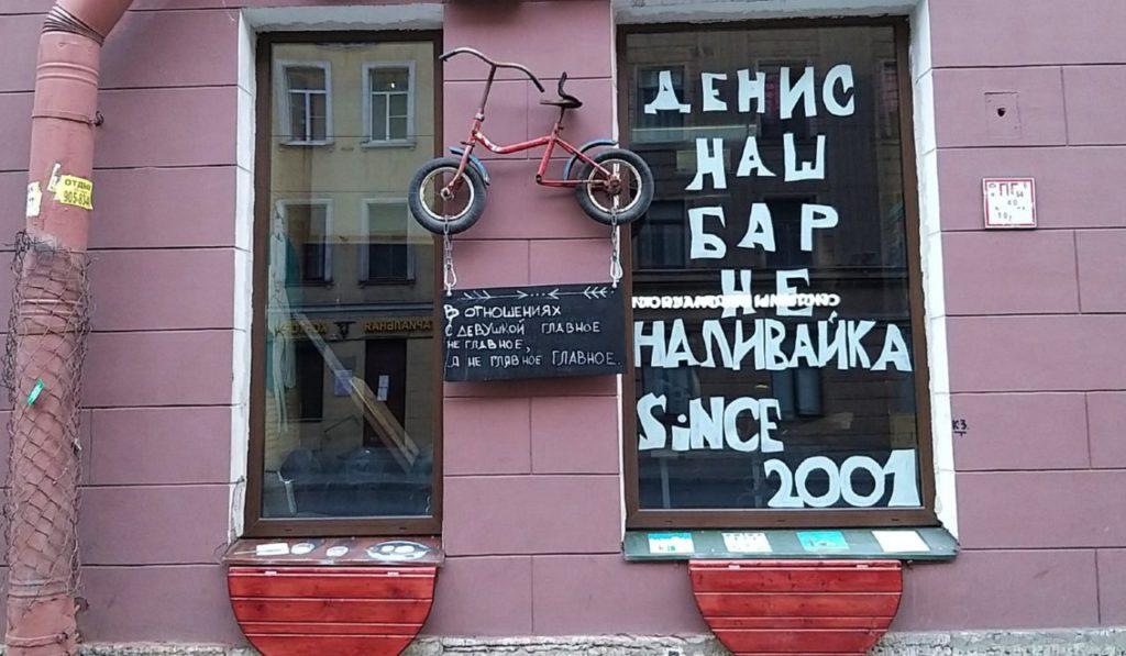 отмена запретов на работу баров в петербурге