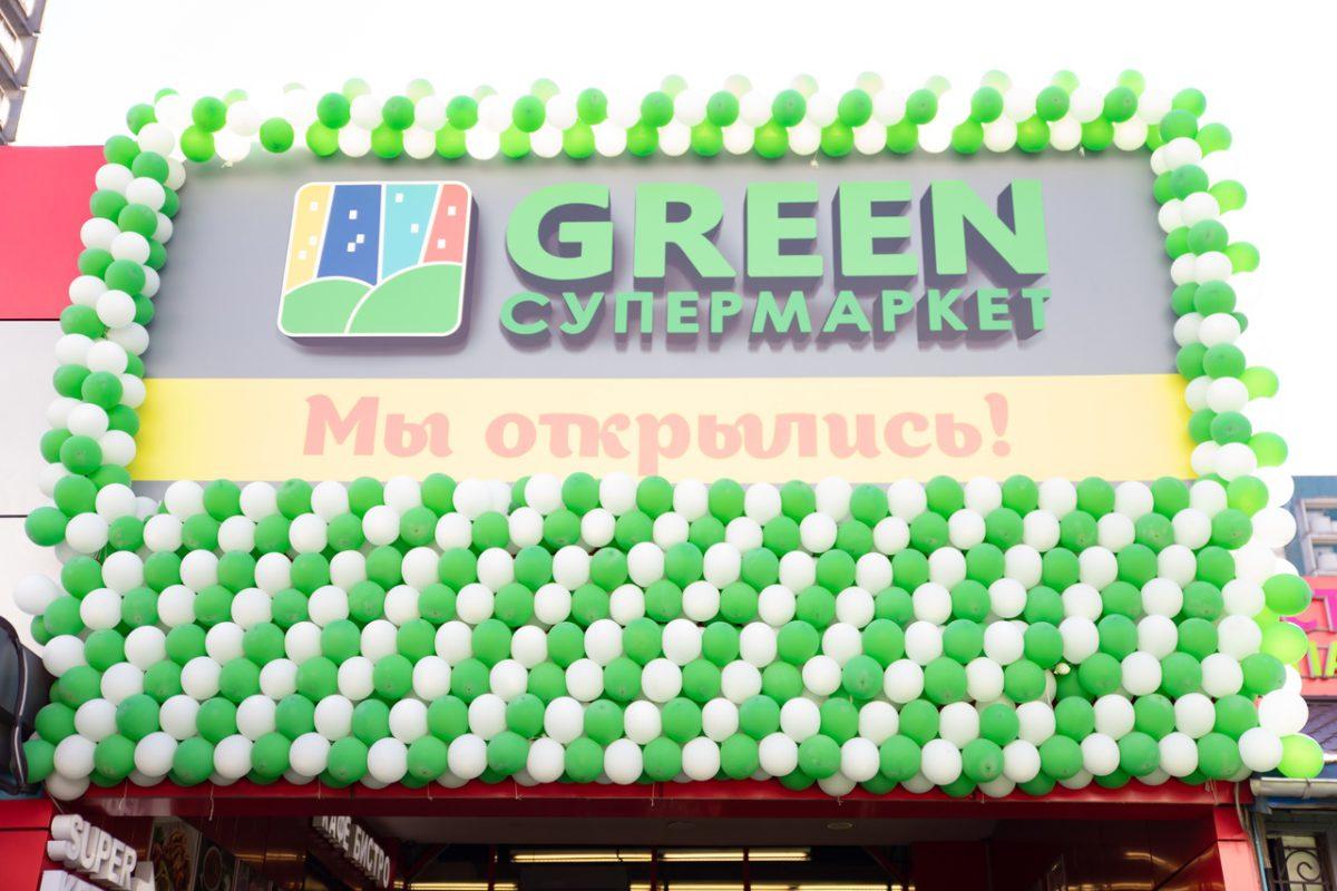 супермаркет green чкаловский