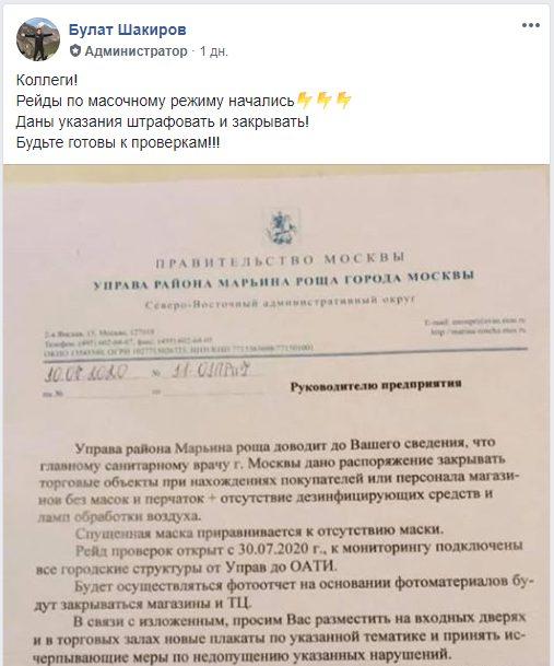 закрытие магазинов в Москве
