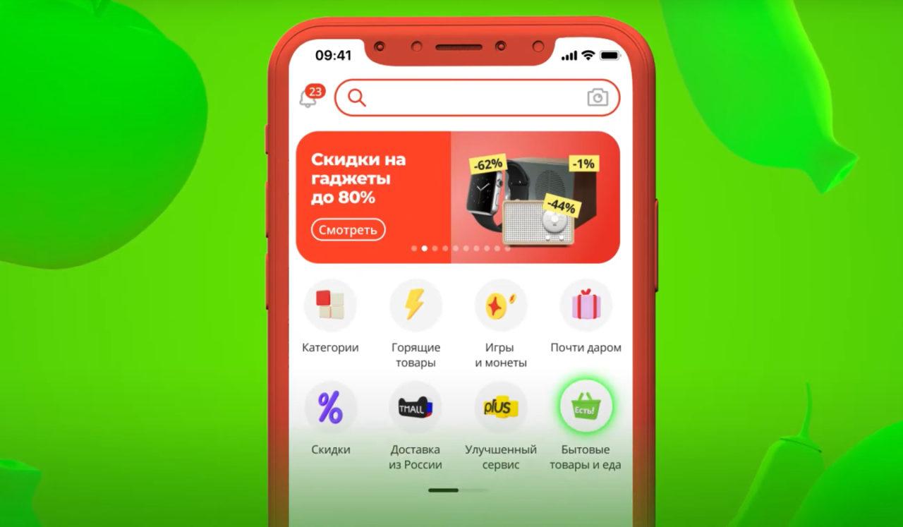 AliExpress начинает продажу продуктов онлайн