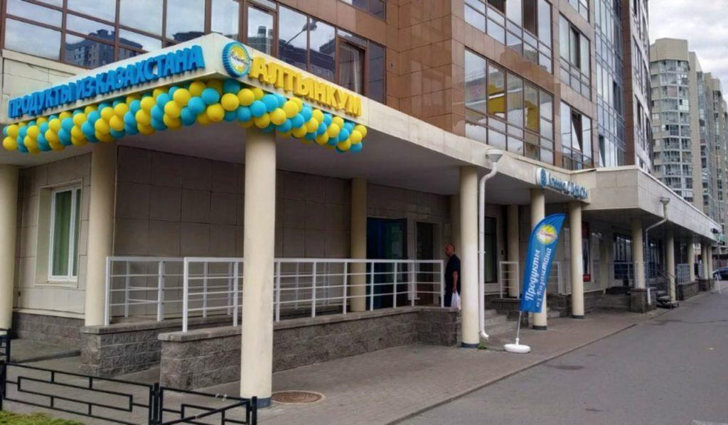 петербургские магазины АлтынКум