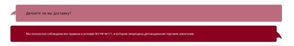 торговля спиртным в петербурге онлайн