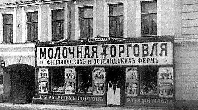 сырная лавка финских товаров в Петербурге