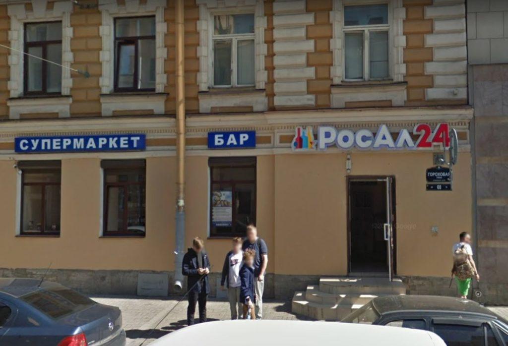 магазин росал24