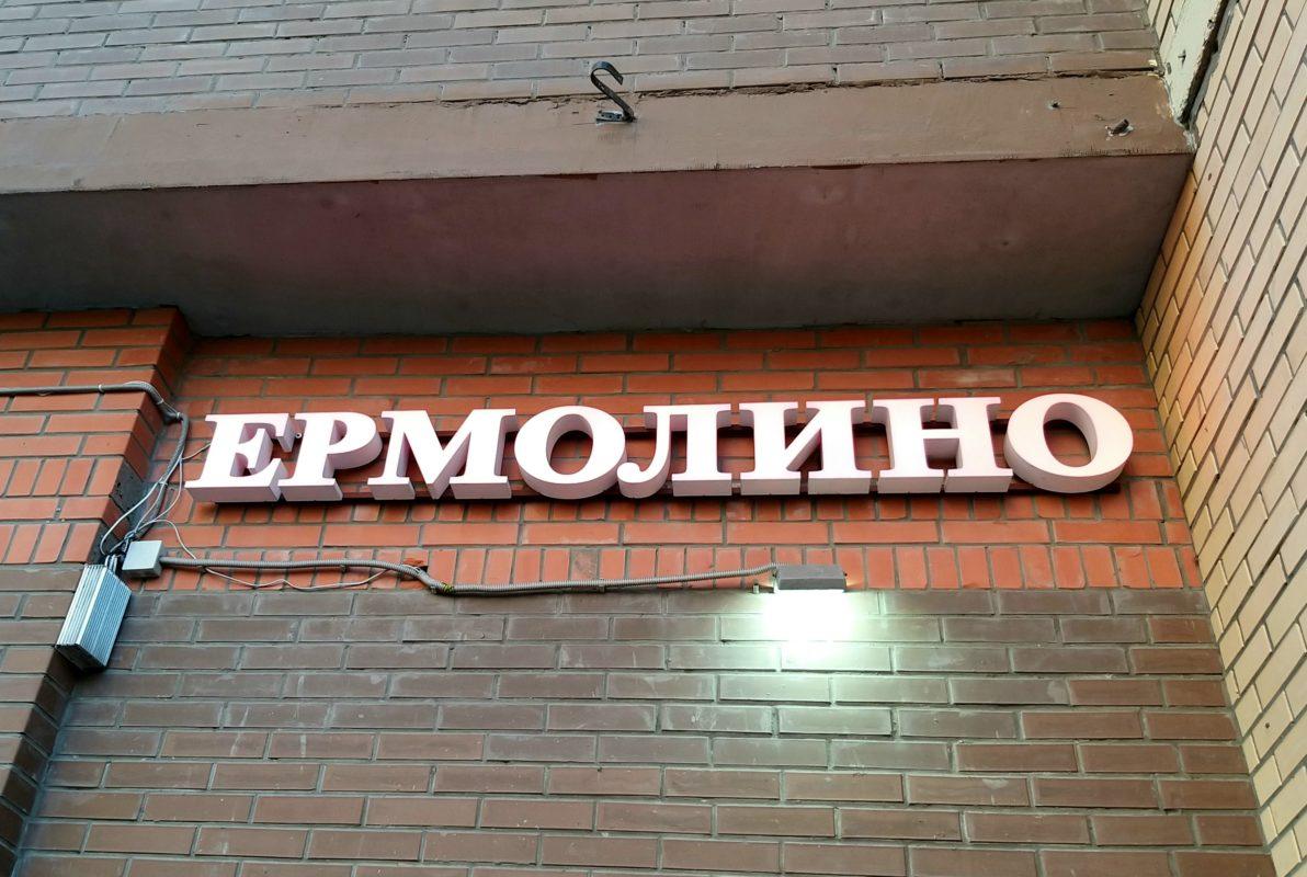 ермолино магазины