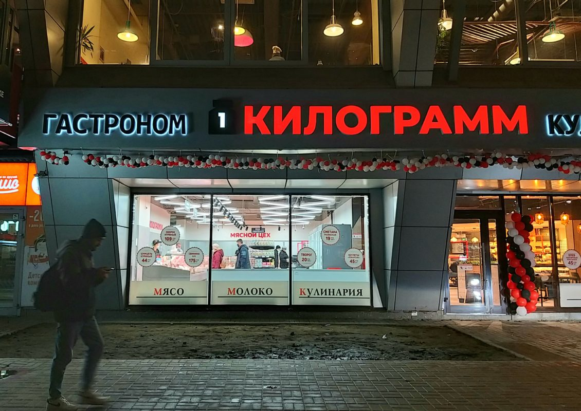 магазин килограмм